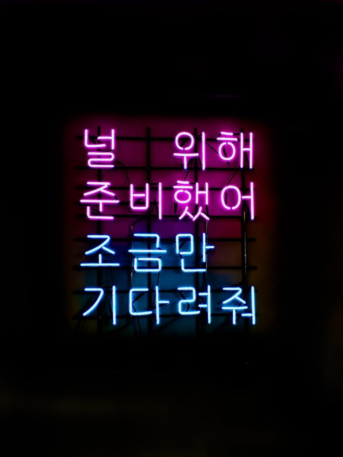 Neon sign in Korean